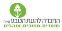 לוגו החברה להגנת הטבע