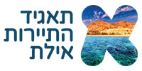Municipal tourism corporation, Eilat