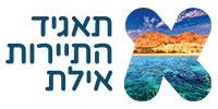 לוגו תאגיד התיירות אילת